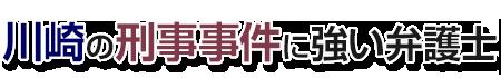 川崎の刑事事件に強い弁護士