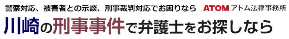 川崎の刑事事件で弁護士をお探しなら